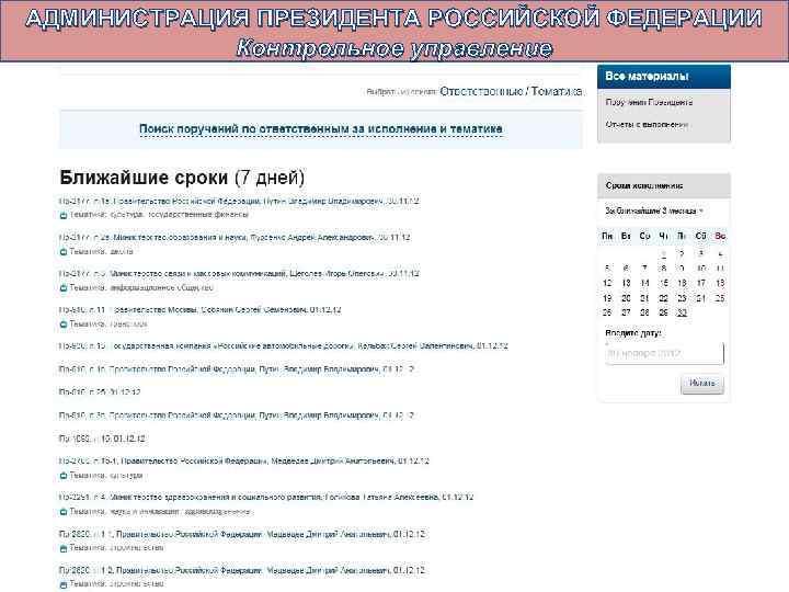 АДМИНИСТРАЦИЯ ПРЕЗИДЕНТА РОССИЙСКОЙ ФЕДЕРАЦИИ Контрольное управление