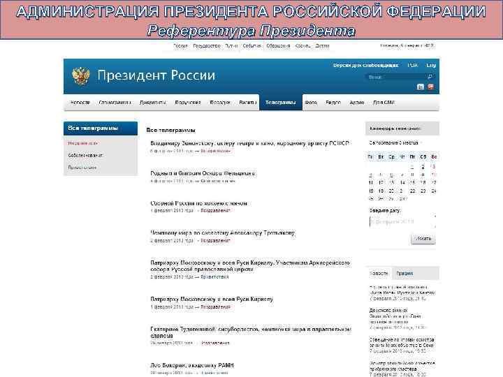АДМИНИСТРАЦИЯ ПРЕЗИДЕНТА РОССИЙСКОЙ ФЕДЕРАЦИИ Референтура Президента