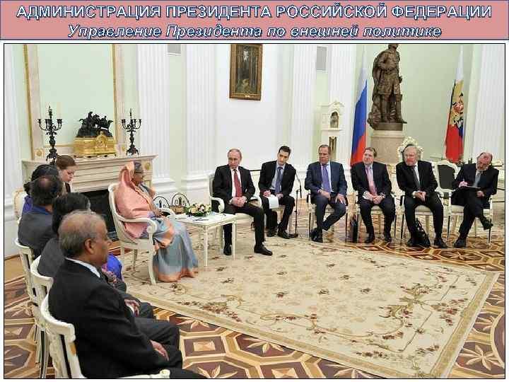 АДМИНИСТРАЦИЯ ПРЕЗИДЕНТА РОССИЙСКОЙ ФЕДЕРАЦИИ Управление Президента по внешней политике
