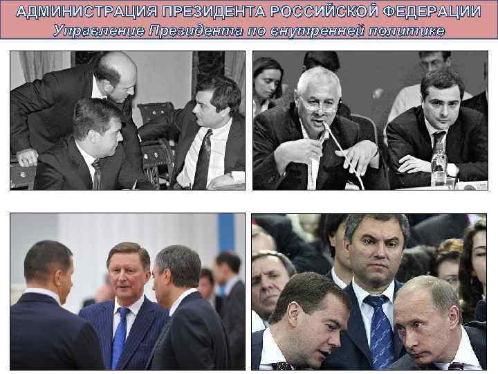 АДМИНИСТРАЦИЯ ПРЕЗИДЕНТА РОССИЙСКОЙ ФЕДЕРАЦИИ Управление Президента по внутренней политике