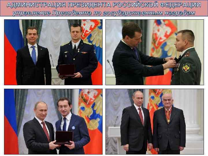 АДМИНИСТРАЦИЯ ПРЕЗИДЕНТА РОССИЙСКОЙ ФЕДЕРАЦИИ управление Президента по государственным наградам