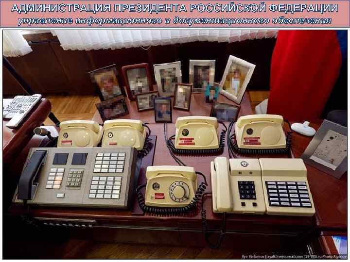 АДМИНИСТРАЦИЯ ПРЕЗИДЕНТА РОССИЙСКОЙ ФЕДЕРАЦИИ управление информационного и документационного обеспечения