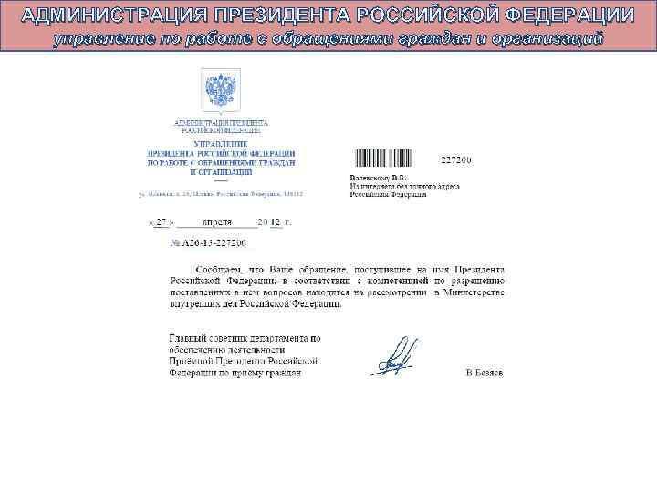 АДМИНИСТРАЦИЯ ПРЕЗИДЕНТА РОССИЙСКОЙ ФЕДЕРАЦИИ управление по работе с обращениями граждан и организаций