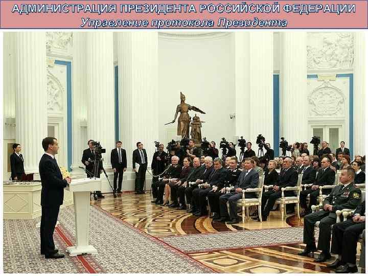 АДМИНИСТРАЦИЯ ПРЕЗИДЕНТА РОССИЙСКОЙ ФЕДЕРАЦИИ Управление протокола Президента