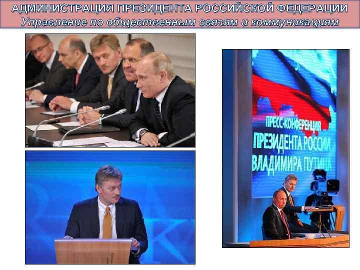 АДМИНИСТРАЦИЯ ПРЕЗИДЕНТА РОССИЙСКОЙ ФЕДЕРАЦИИ Управление по общественным связям и коммуникациям