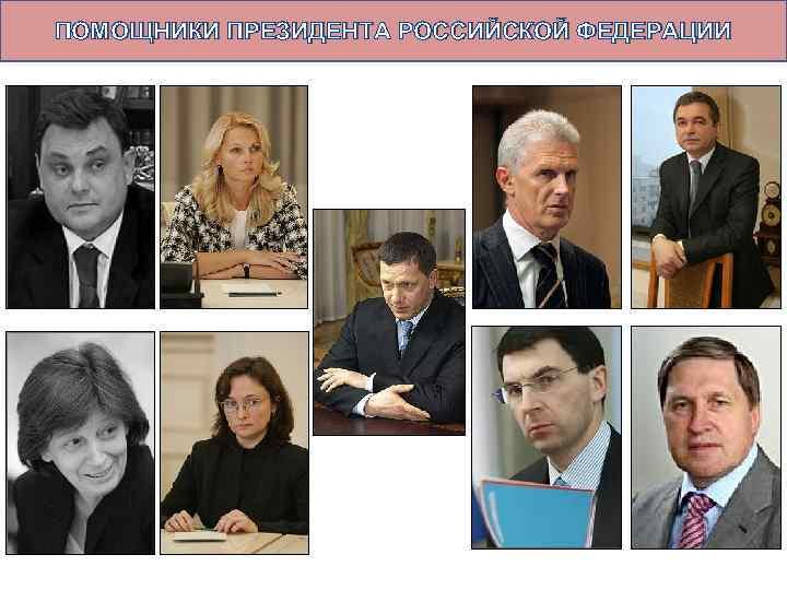 ПОМОЩНИКИ ПРЕЗИДЕНТА РОССИЙСКОЙ ФЕДЕРАЦИИ