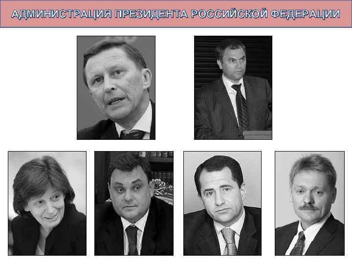 АДМИНИСТРАЦИЯ ПРЕЗИДЕНТА РОССИЙСКОЙ ФЕДЕРАЦИИ