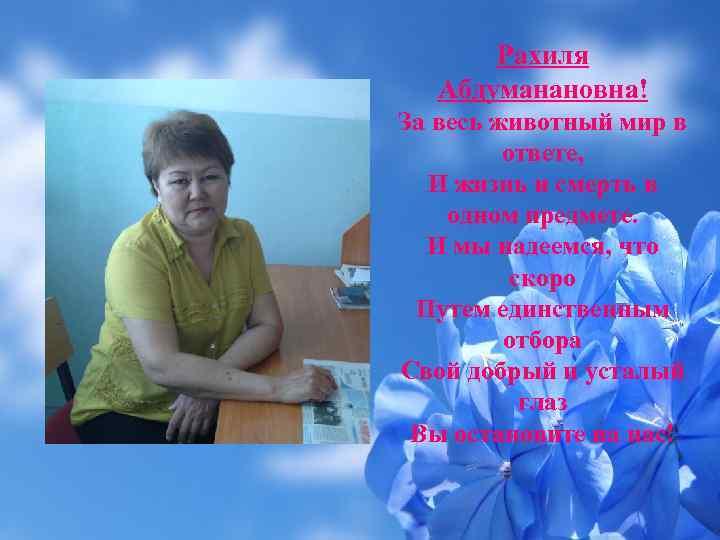 Рахиля Абдуманановна! За весь животный мир в ответе, И жизнь и смерть в одном