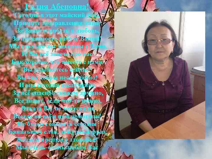 Галия Абеновна! Сегодня в этот майский день Примите поздравления наши За Вашу верность и