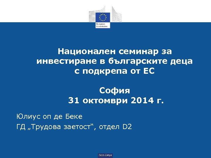 Национален семинар за инвестиране в българските деца с подкрепа от ЕС София 31 октомври