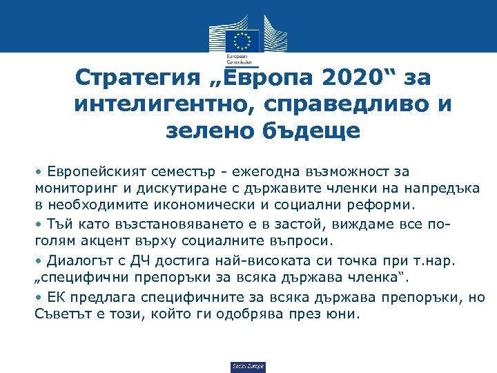 """Стратегия """"Европа 2020"""" за интелигентно, справедливо и зелено бъдеще • Европейският семестър - ежегодна"""