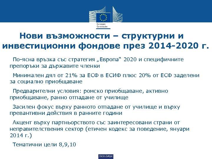 Нови възможности – структурни и инвестиционни фондове през 2014 -2020 г. • По-ясна връзка