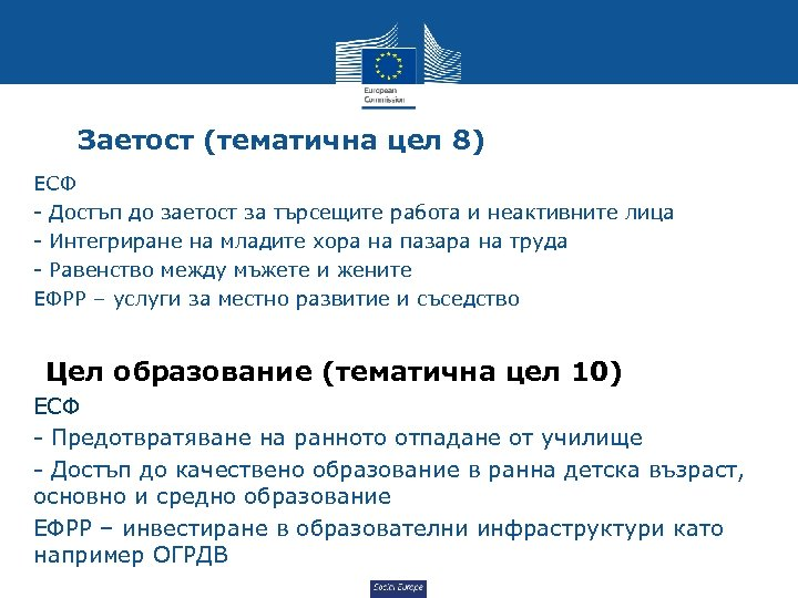 Заетост (тематична цел 8) ЕСФ - Достъп до заетост за търсещите работа и неактивните
