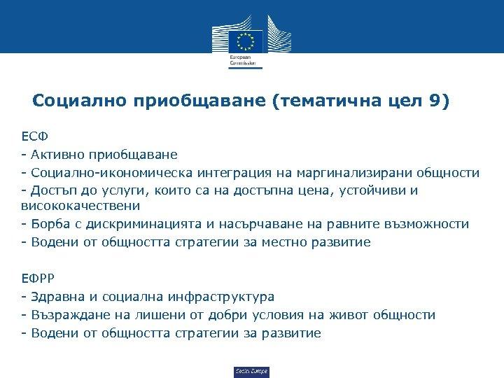 Социално приобщаване (тематична цел 9) ЕСФ - Активно приобщаване - Социално-икономическа интеграция на маргинализирани
