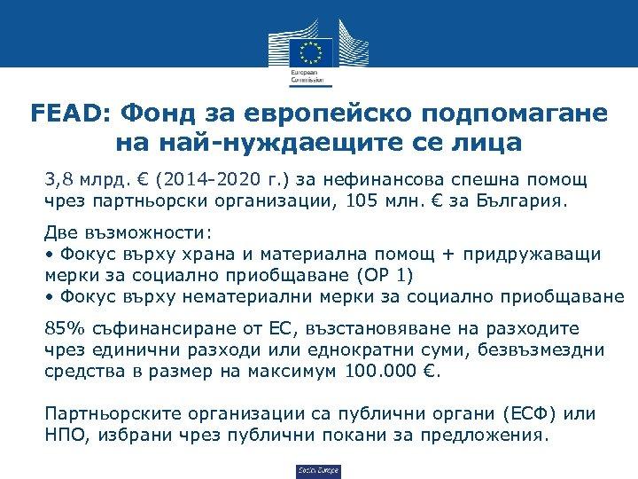 FEAD: Фонд за европейско подпомагане на най-нуждаещите се лица 3, 8 млрд. € (2014