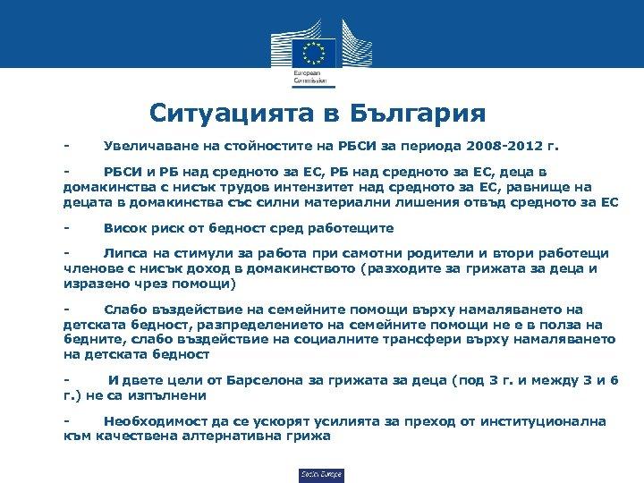 Ситуацията в България • - • РБСИ и РБ над средното за ЕС, деца