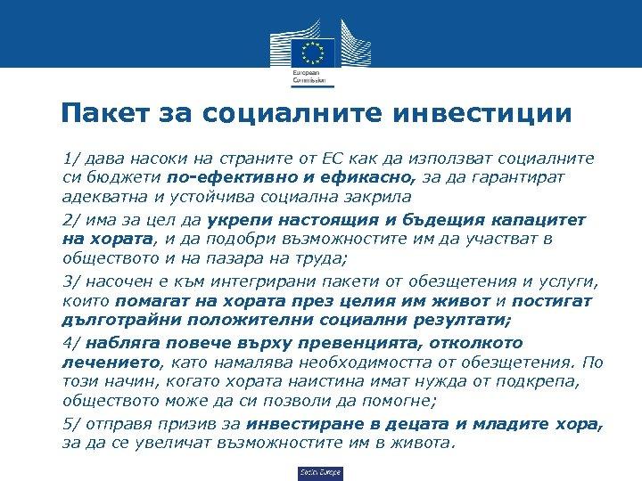 Пакет за социалните инвестиции • 1/ дава насоки на страните от ЕС как да