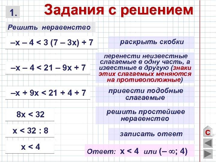 Задания с решением 1. Решить неравенство –х – 4 < 3 (7 – 3