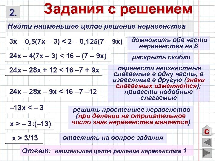 Задания с решением 2. Найти наименьшее целое решение неравенства 3 х – 0, 5(7