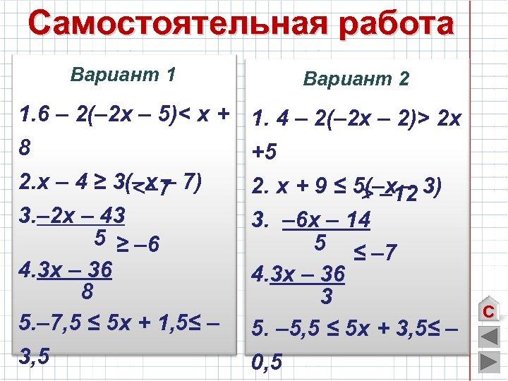 Самостоятельная работа Вариант 1 Вариант 2 1. 6 – 2(– 2 х – 5)<