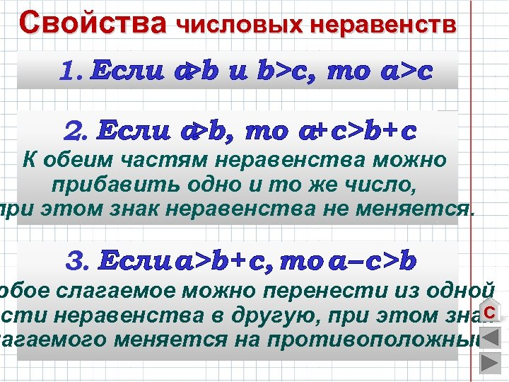 Свойства числовых неравенств 1. Если а u b>c, mo a>c >b 2. Если а
