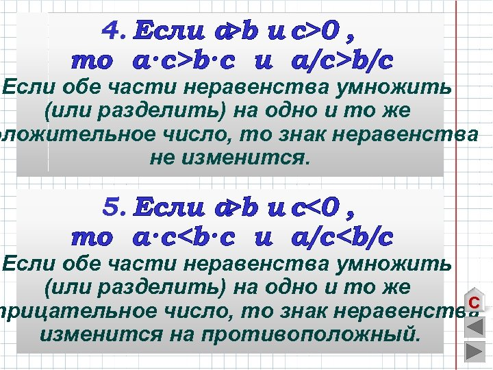 4. Если а u с>0 , >b mo a·c>b·c u a/c>b/c Если обе части