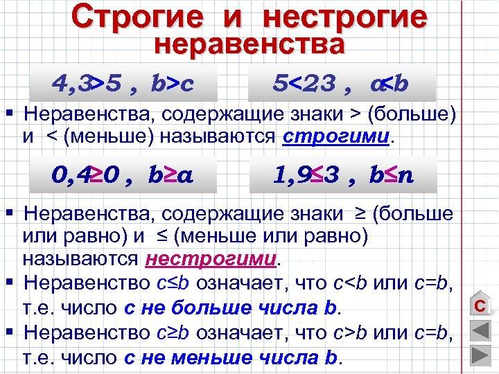 Строгие и нестрогие неравенства 4, 3>5 , b>с 5<23 , а <b § Неравенства,