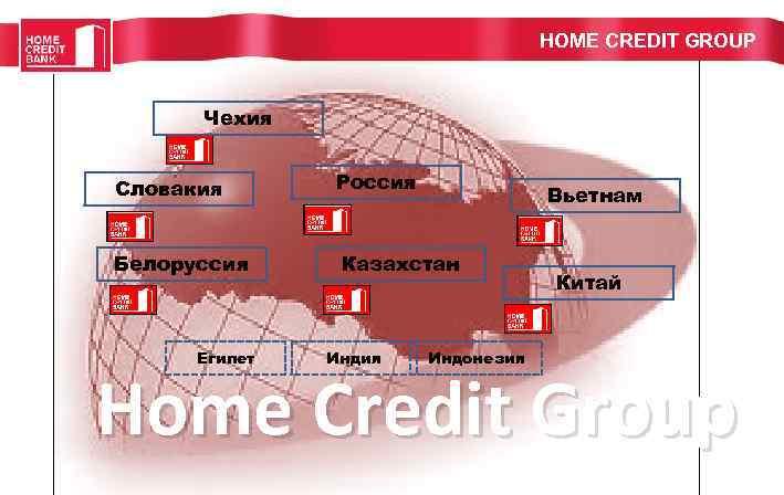 банк хоум кредит волгоградская область