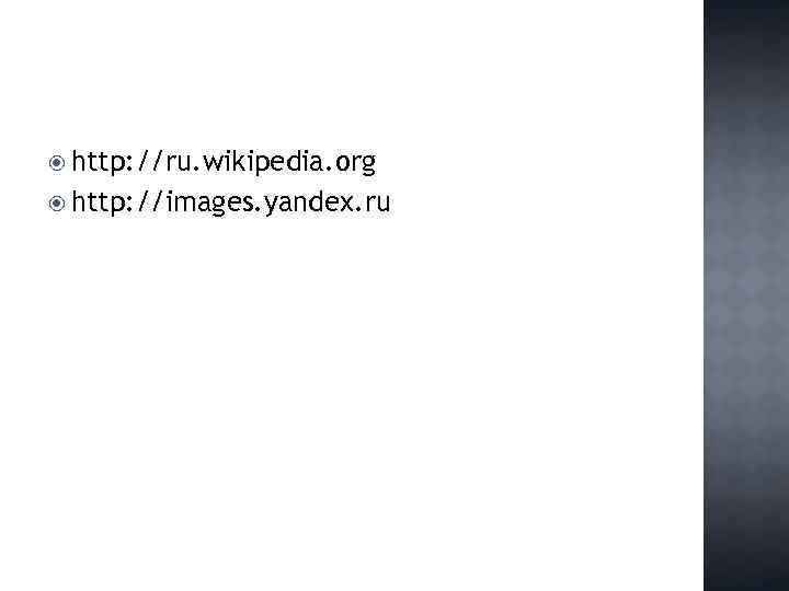 http: //ru. wikipedia. org http: //images. yandex. ru
