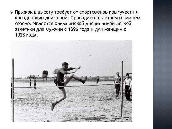 Прыжок в высоту требует от спортсменов прыгучести и координации движений. Проводится в летнем