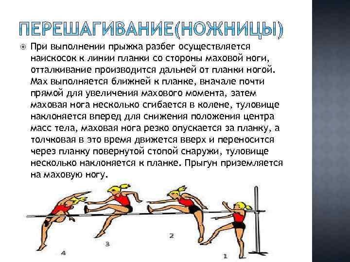 При выполнении прыжка разбег осуществляется наискосок к линии планки со стороны маховой ноги,