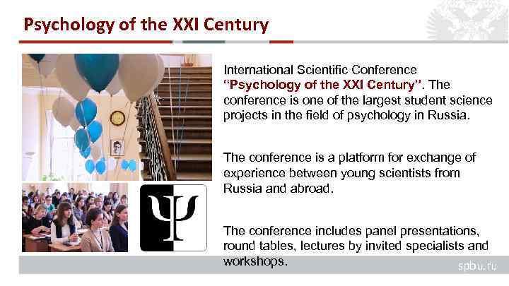 "Psychology of the XXI Century International Scientific Conference ""Psychology of the XXI Century"". The"