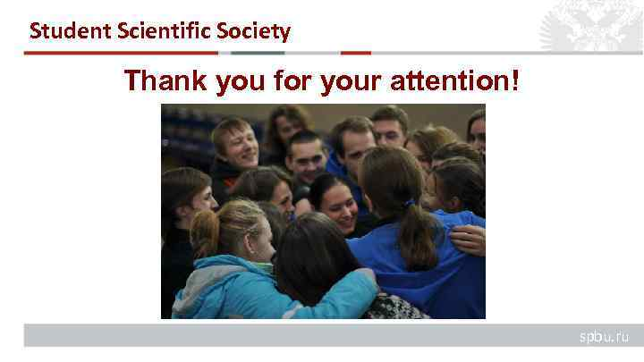 Student Scientific Society Thank you for your attention! spbu. ru
