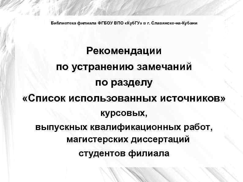 Библиотека филиала ФГБОУ ВПО «Куб. ГУ» в г. Славянске-на-Кубани Рекомендации по устранению замечаний по
