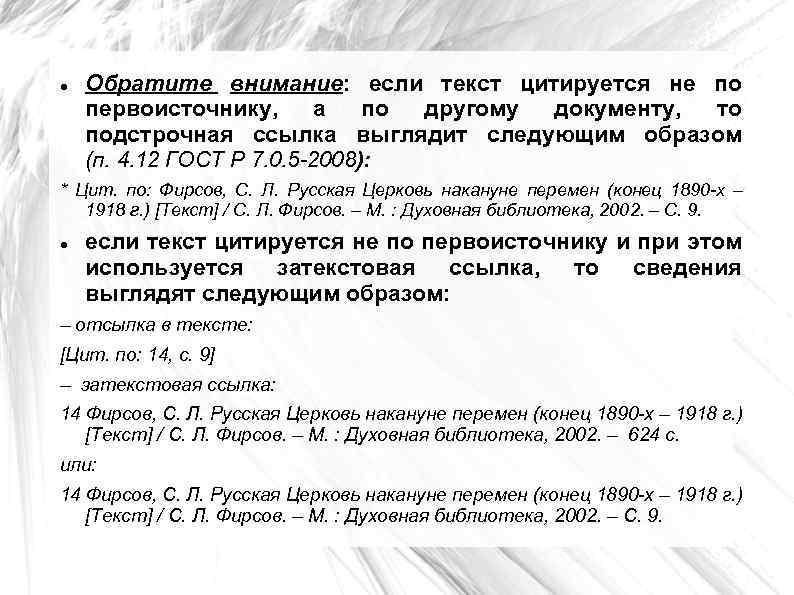 Обратите внимание: если текст цитируется не по первоисточнику, а по другому документу, то
