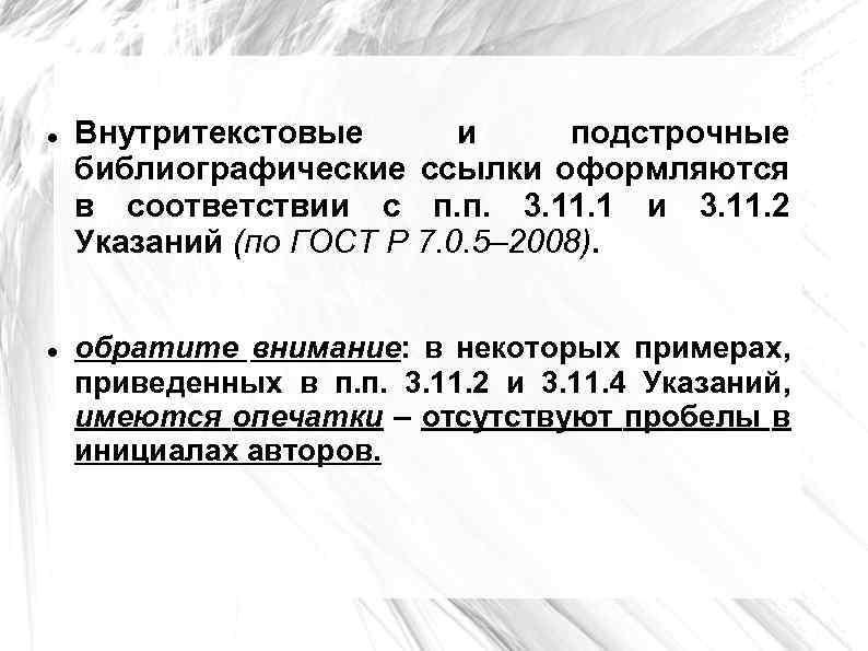 Внутритекстовые и подстрочные библиографические ссылки оформляются в соответствии с п. п. 3. 11.