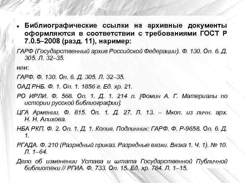 Библиографические ссылки на архивные документы оформляются в соответствии с требованиями ГОСТ Р 7.