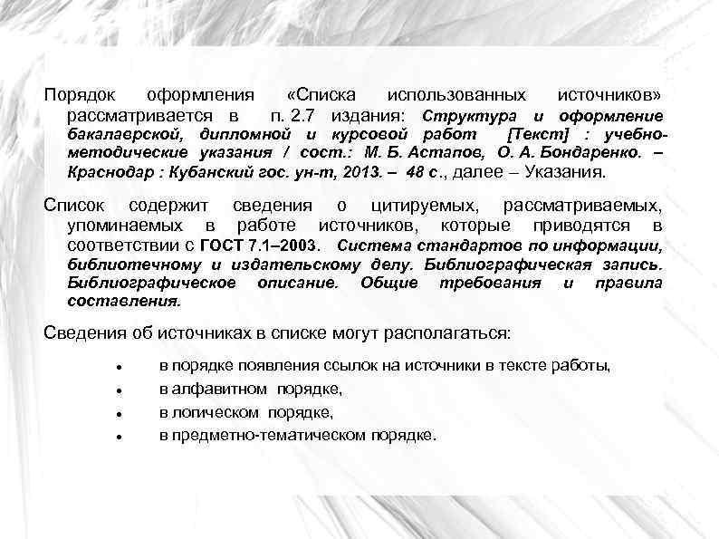 Порядок оформления «Списка использованных источников» рассматривается в п. 2. 7 издания: Структура и оформление