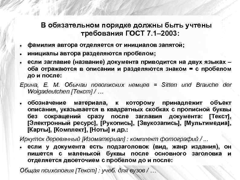 В обязательном порядке должны быть учтены требования ГОСТ 7. 1– 2003: фамилия автора отделяется