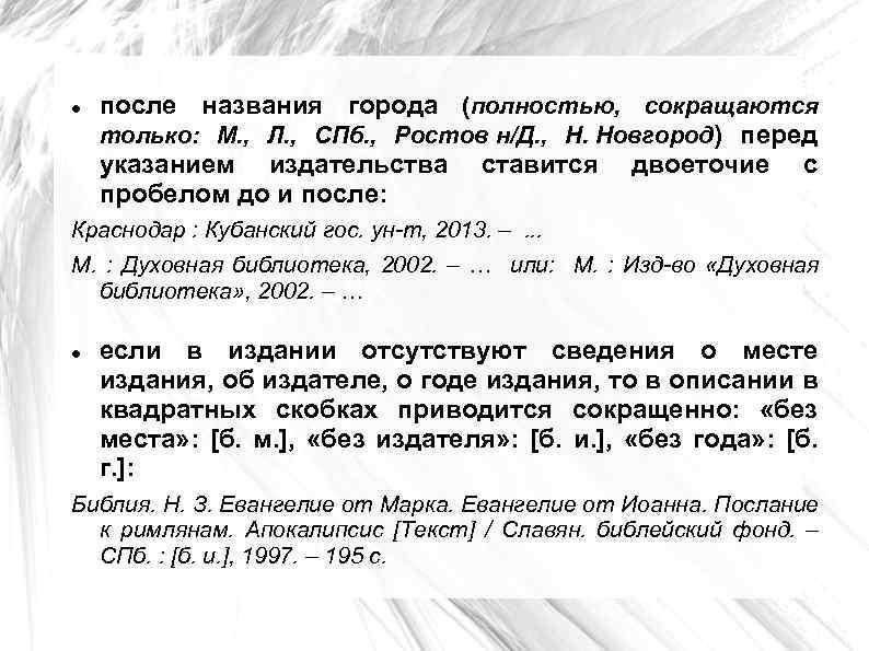 после названия города (полностью, сокращаются только: М. , Л. , СПб. , Ростов