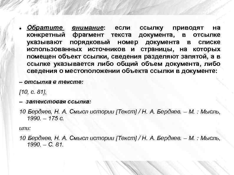 Обратите внимание: если ссылку приводят на конкретный фрагмент текста документа, в отсылке указывают