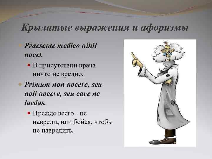 снимке крылатые латинские фразы в картинках агенство мир