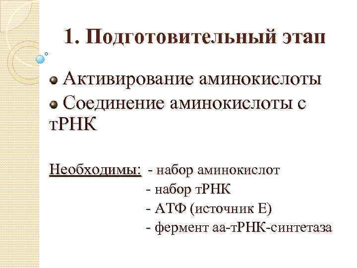 1. Подготовительный этап Активирование аминокислоты Соединение аминокислоты с т. РНК Необходимы: - набор аминокислот