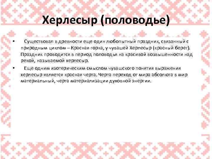Хeрлecыр (половодье) • • Существовал в древности еще один любопытный праздник, связанный с природным