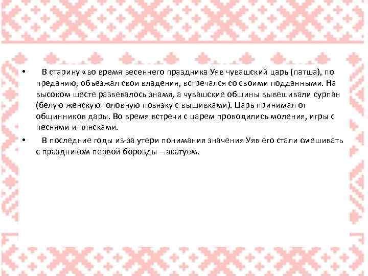• • В старину «во время весеннего праздника Уяв чувашский царь (патша), по