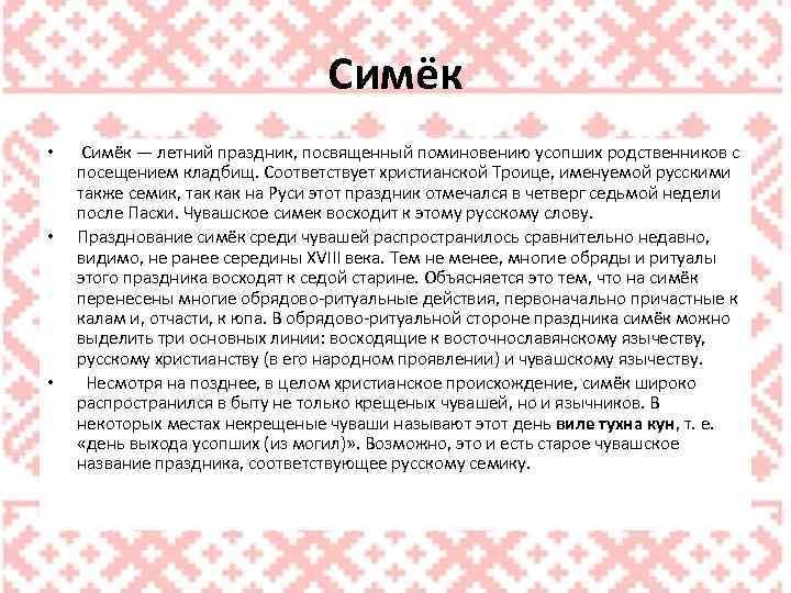 Симёк • • • Симёк — летний праздник, посвященный поминовению усопших родственников с посещением