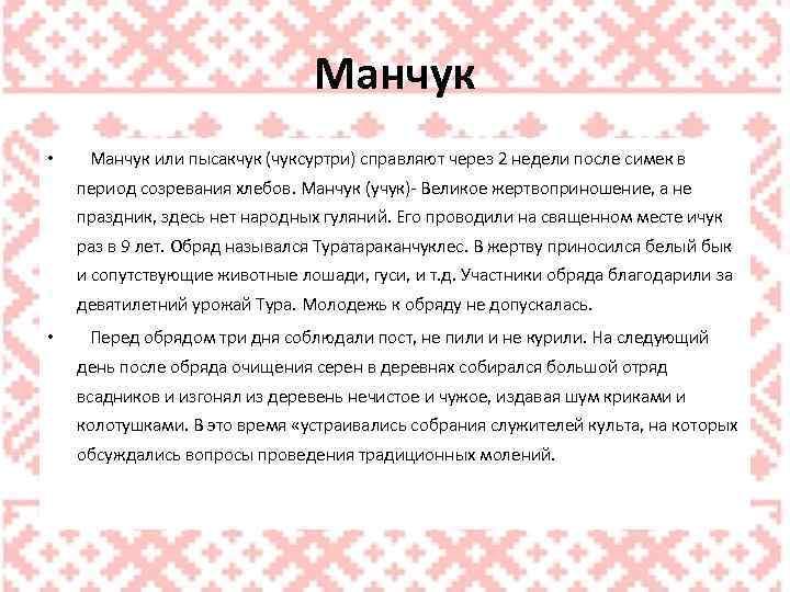 Мaнчyк • Мaнчyк или пысaкчyк (чукcуртри) справляют через 2 недели после cимeк в период