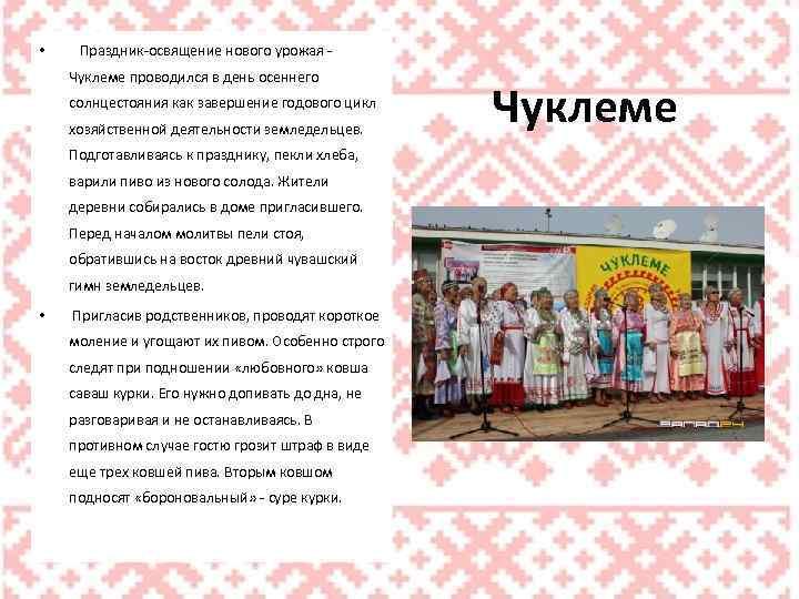 • Праздник-освящение нового урожая - Чyклеме проводился в день осеннего солнцестояния как завершение