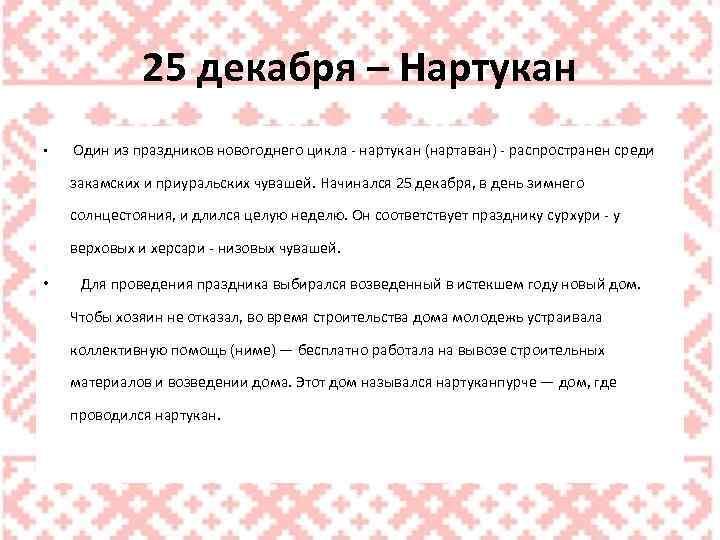 25 декабря – Нартукан • Один из праздников новогоднего цикла - нартукан (нартaван) -
