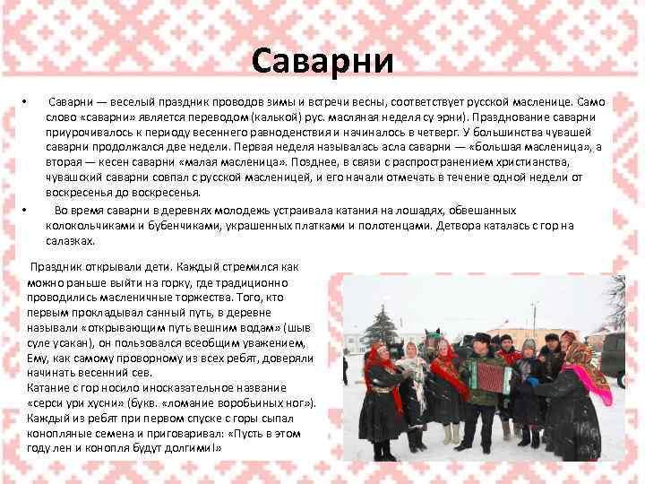 Cаварни • • Cаварни — веселый праздник проводов зимы и встречи весны, соответствует русской